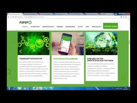 P2PEP - энергетическая торговая платформа для подключения к чистой энергии
