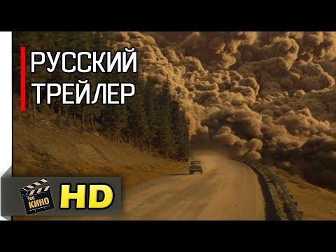 Как Всё Закончится - Русский трейлер (2018) [HD] | Netflix