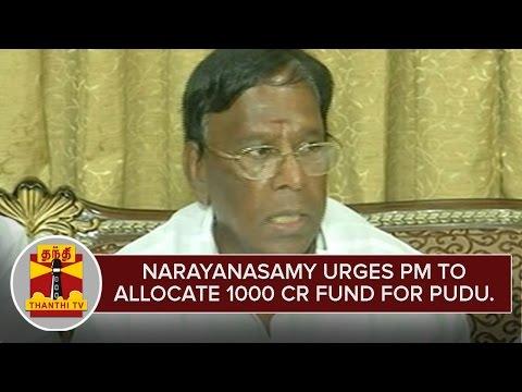 V. Narayanasamy requests PM Modi to allocate 1000 Crore Fund for Puducherry - Thanthi TV