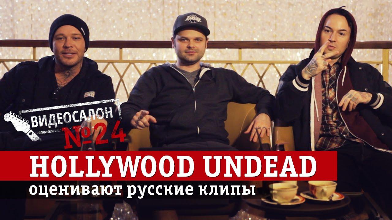 HOLLYWOOD UNDEAD смотрят русские клипы (Видеосалон №24)  - «Видео советы»