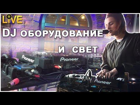 Аренда DJ оборудования и света / Pioneer 2000 Nexus - ВЫСТУПЛЕНИЕ