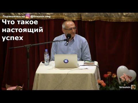 Что такое настоящий успех   Торсунов О.Г.  Санкт Петербург 01, 28.01.2019