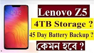 ওয়াও কি যে একখানা ফোন ! Lenovo Z5   What was lie ? 4TB Storage ? 45 days Battery backup ? Bangla