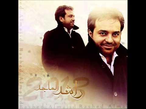 Rashed Almajed-ويلو video