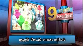 14TH MAY 9AM MANI NEWS