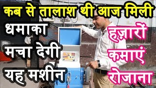 कुछ हटके व्यापार | Latest New Business Ideas | Small Scale low investment business ideas