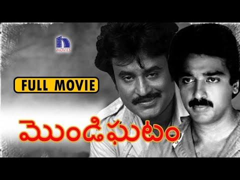 Mondigatam (1975) Telugu Full Movie || Rajinikanth, Kamal Haasan, Jayasudha, K.Balachander