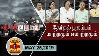 (25/05/2019) Ayutha Ezhuthu : Election Results : Changes and Disappointments | ThanthiTV