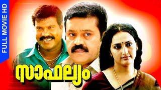 Malayalam Super Hit Movie | Saaphalyam | Full Movie | Ft.Suresh Gopi, Sangeetha
