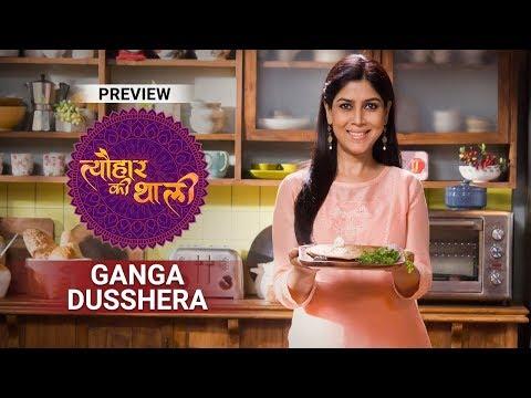 Ganga Dussehra | Tyohaar Ki Thaali with Sakshi Tanwar | Episode 39 - Preview thumbnail