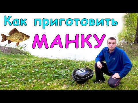 приготовление манки для рыбалки