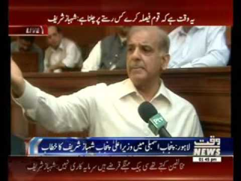 CM Punjab Shahbaz sharif's Speech In Punjab Assembly Ijlas