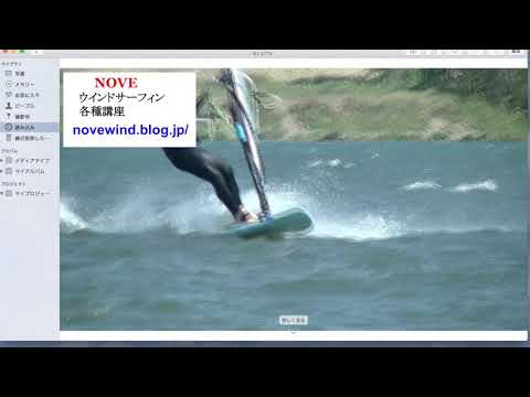 ウインドサーフィン最速上達法 共通する事柄!