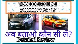 Tata Tiago Vs Tiago NRG Kon si lein New Tiago NRG Is it worth