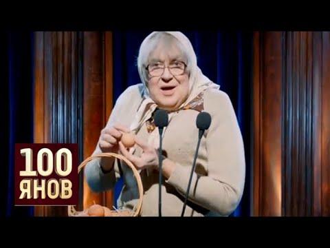 100ЯНОВ - Народ у микрофона