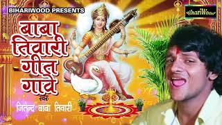सुपरहिट सरस्वती भजन 2018 Baba Tiwari Geet Gaave DJ Par Jitander Baba Tiwari New Saraswati Song