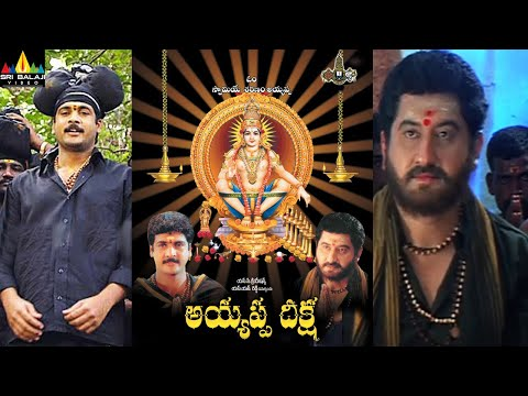 Ayyappa Deeksha Telugu Full Movie | Suman, Shivaji | Sri Balaji Video