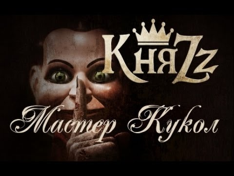 Князь (Княzz) - Мастер кукол