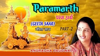 Parmarth Geeta Saar Part 2 By ANURADHA PAUDWAL I Full Audio Songs Juke Box I T-Series Bhakti Sagar