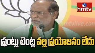 BJP Leader Laxman On Federal Front | ఫ్రంట్లు టెంట్ల వల్ల ప్రయోజనం లేదు | hmtv