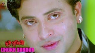 Download Chokh Sundor | Dui Prithibi (2015) | দুই পৃথিবী | Bengali Movie Song | Shakib Khan | Ahona 3Gp Mp4