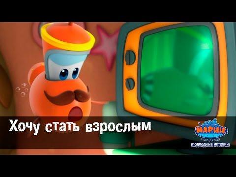 """Марин и его друзья. """"Хочу стать взрослым"""".Эпизод-33.Мультфильм для детей"""