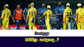 Did Mahela lose by being deceived ...?
