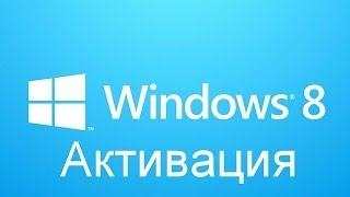 Активация Windows 8 и Office 2013 авто офлайн