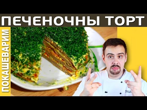 #112 ПЕЧЕНОЧНЫИ ТОРТ
