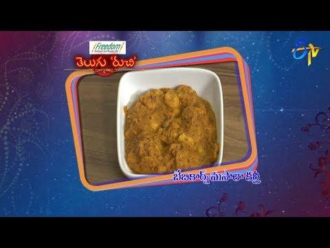 Baby Corn Masala Curry | Telugu Ruchi | 5th October 2018 | ETV  Telugu