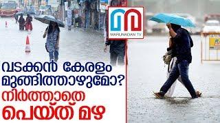 മലബാറിലെ മഴയ്ക്ക് അറുതിയില്ല എങ്ങും ആശങ്ക I heavy rain in kerala