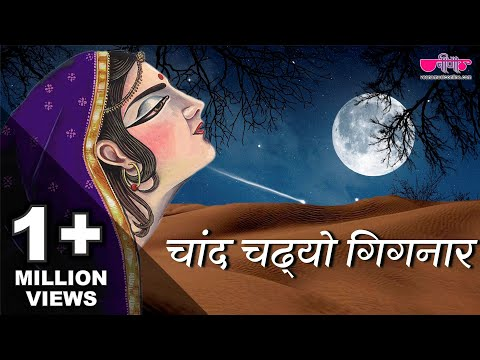 Chand Chadhyo Gignar video