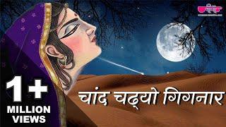 Chand Chadhyo Gignar | Rajasthani Folk Song | Virah Geet | Seema Mishra