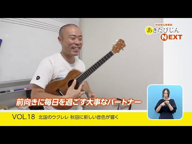 あきたびじょんNEXT 2019 VOL.18「北国のウクレレ 秋田に新しい音色が響く」