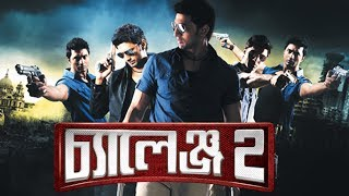 Paglu 2 - Challenge 2 New Action Trailer (Bengali) (2012)