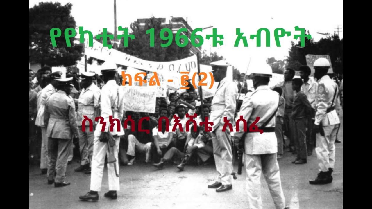 Sheger 102.1 FM ስንክሳር: The 1974 Ethiopian Revolution - የየካቲት 1966ቱ አብዮት By Eshete Asefa - Part 2