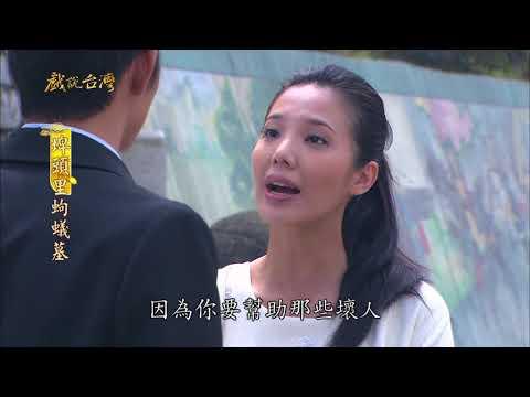台劇-戲說台灣-埤頭里蚼蟻墓-EP 04