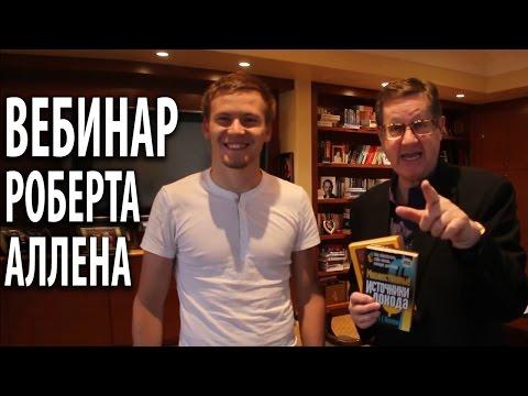 Первое выступление Роберта Аллена на русскоязычном пространстве