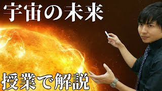 現在から宇宙の終焉まで【宇宙の歴史②(未来編)】
