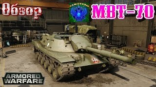 Armored Warfare | Обзор по MBT-70