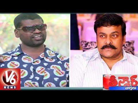 Bithiri Sathi Satire On Chiranjeevi Over Shifting TFI To Visakhapatnam | V6 News