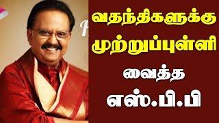 S.P. Balasubramanyam Puts End for Rumors! | வதந்திகளுக்கு முற்றுப்புள்ளி வைத்த எஸ்.பி.பி.