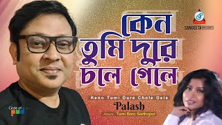 Keno Tumi Dure Chole Gele - Polash - Bangla New Song 2016