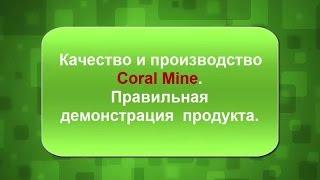Сергей Семенченко.  Качество и производство Корал Майн.  Демонстрация продукта.