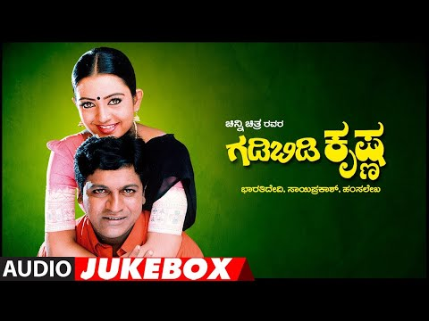 Gadibidi Krishna Kannada Movie Songs Jukebox Shivarajkumar,ravali,indraja video