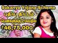 Sukanya yojana Scheme   சுகன்யா யோஜனா திட்டம் 21 வயதில் ₹46,75,000 பெண்களுக்கு  Suganya   Suresh Abs