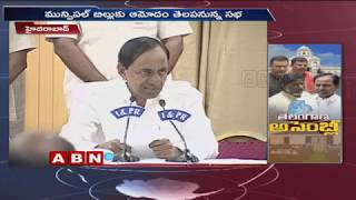 Telangana Assembly Sessions to begin from Today | Telangana Latest News