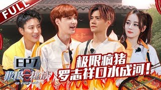 "[ENG SUB]""Go fighting!""-S5 EP7 HOT POT WAR! Zhang Yixing knew the truth but still lose 20190623"