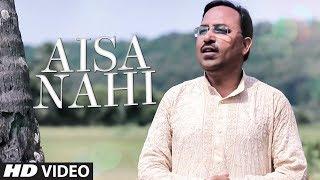 AISA NAHI: PRADEEP ALI | MOHD. ALI SAHIL | SACHIN CHAUHAN | Latest Ghazal