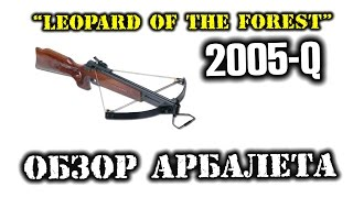 "Обзор арбалета ""Leopard of the Forest 2005Q"""
